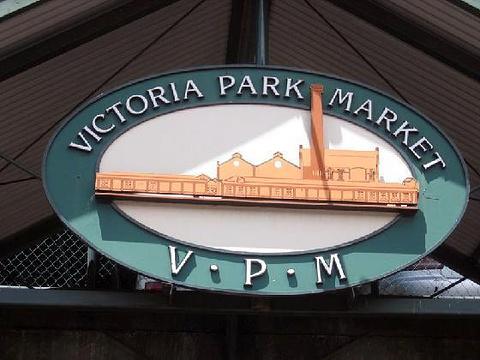 维多利亚公园市场