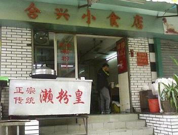 合兴小食店(第一津街店)