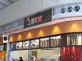上海姥姥家常饭馆