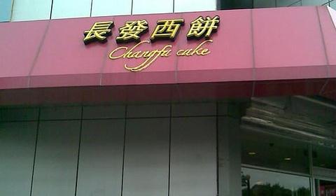 长发西饼(临顿路店)