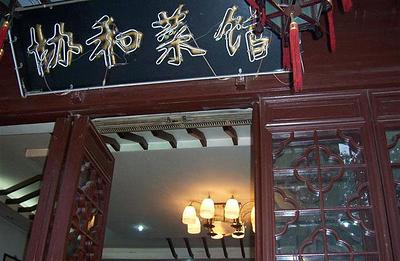 协和菜馆(凤凰街店)