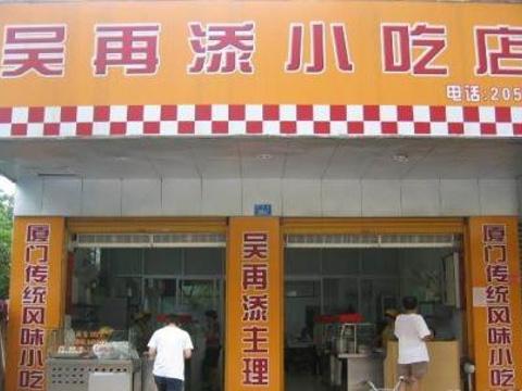 吴再添小吃店旅游景点图片