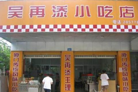 吴再添小吃店的图片