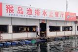 猴岛渔排海上餐厅