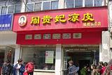 周贵妃凉皮(城隍庙店)