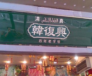 清真韩复兴板鸭店(湖北路店)