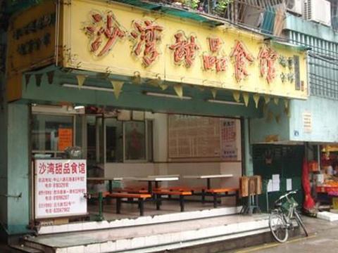 沙湾甜品食馆(西华店)旅游景点图片