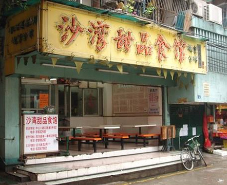 沙湾甜品食馆(西华店)