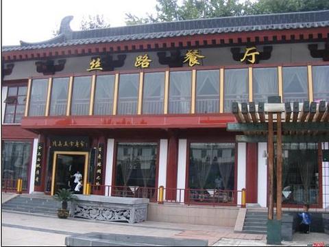 清真·丝路餐厅美食家
