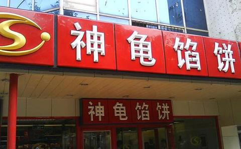 神龟馅饼(古陌路店)