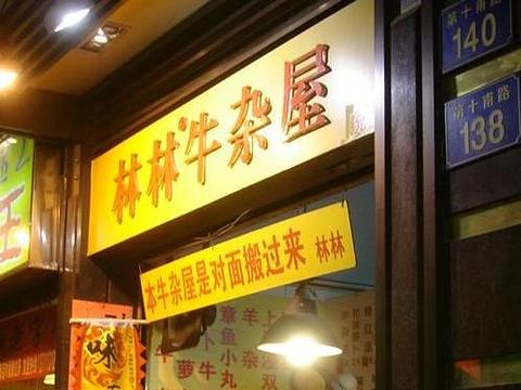 林林牛杂屋(十甫假日店)旅游景点图片