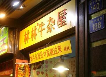 林林牛杂屋(十甫假日店)