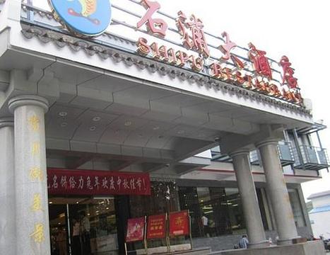 石浦海味饭店(月湖店)