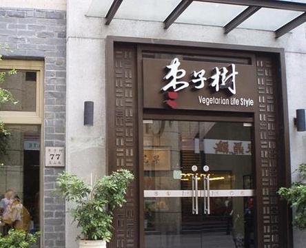 枣子树(淮海中路店)