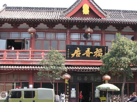 稻香居(宋都御街店)