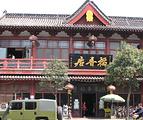 稻香居(宋都御街)