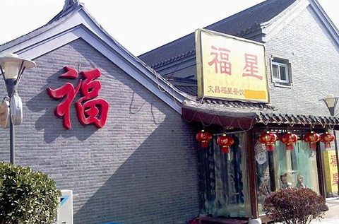 福星(仙鹤寺店)