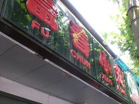 富春小笼(愚园路店)旅游景点图片