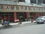 北人居饺子馆(金山湖分店)