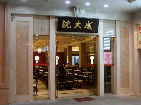 沈大成(南京东路店)