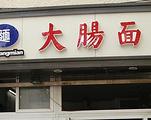 大肠面(复兴中路店)