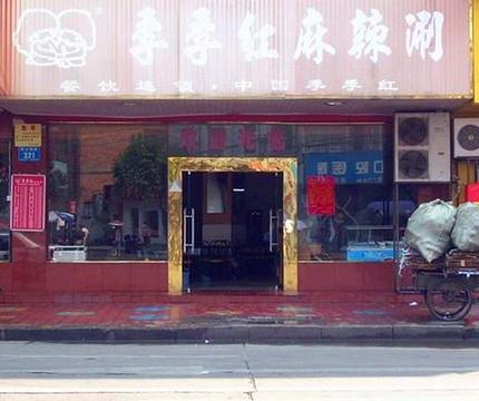 季季红火锅(万寿宫店)