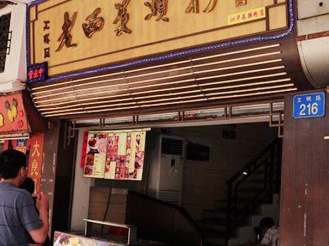 老西关濑粉(文明路店)旅游景点图片