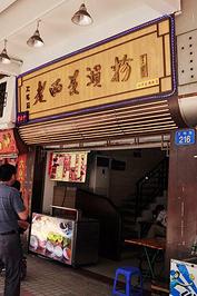 老西关濑粉(文明路店)