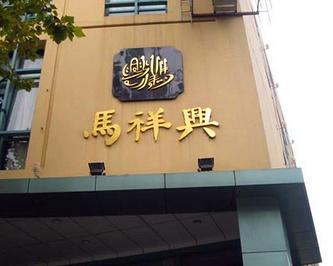 马祥兴菜馆