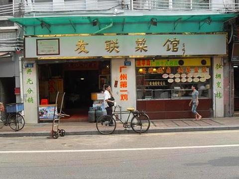 友联菜馆(杉木栏路店)旅游景点图片