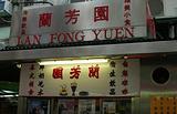 兰芳园茶餐厅(中环老店)