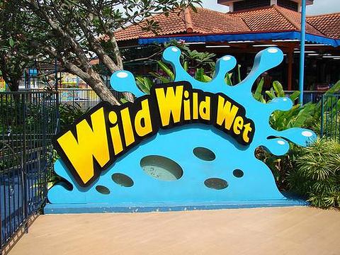 Wild Wild Wet水上乐园