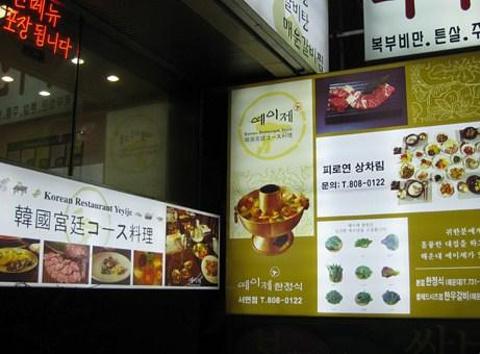 Yeyije韩定食