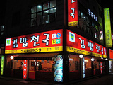 Kimbap Cheonguk