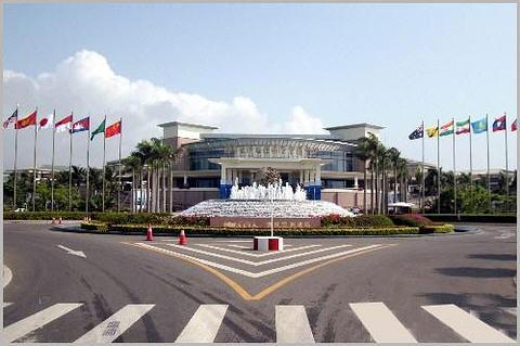 博鳌亚洲论坛成立会址的图片