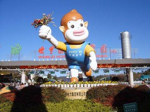 世界园艺博览园旅游景点图片