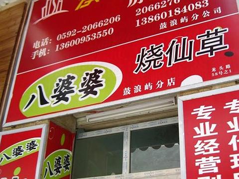 婆婆烧仙草(龙头路店)旅游景点图片