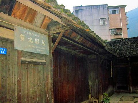 贺龙故居旅游景点图片
