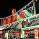 旺豪超市(国际购物中心店)
