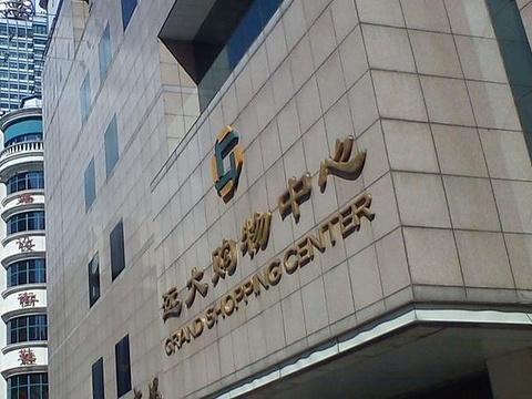 远大购物中心(南岗店)旅游景点图片