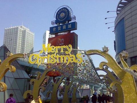 世贸商城旅游景点图片