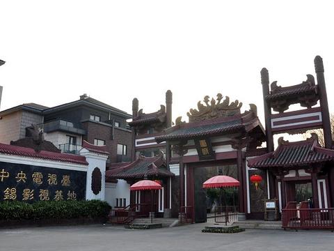 唐城旅游景点图片