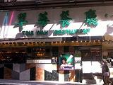 翠华餐厅(中环威灵顿街店)