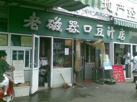 老磁器口豆汁店正餐部 肆友轩(天坛店)