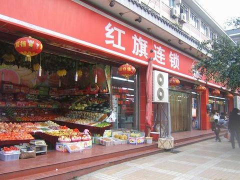 红旗连锁(总府路店)旅游景点图片