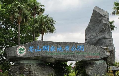 苍山地质公园