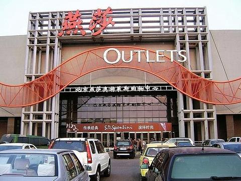 燕莎奥特莱斯购物中心旅游景点图片