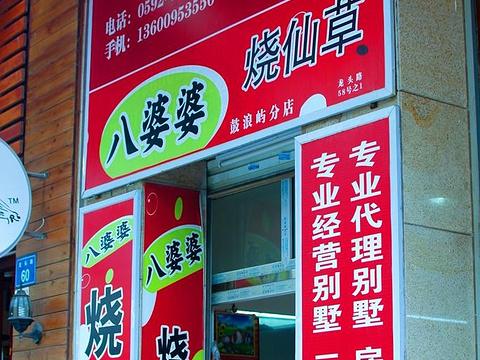 八婆婆烧仙草(中山路店)旅游景点图片