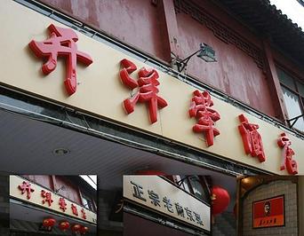 开洋荤酒店
