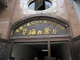 华梅西餐厅(中央大街店)